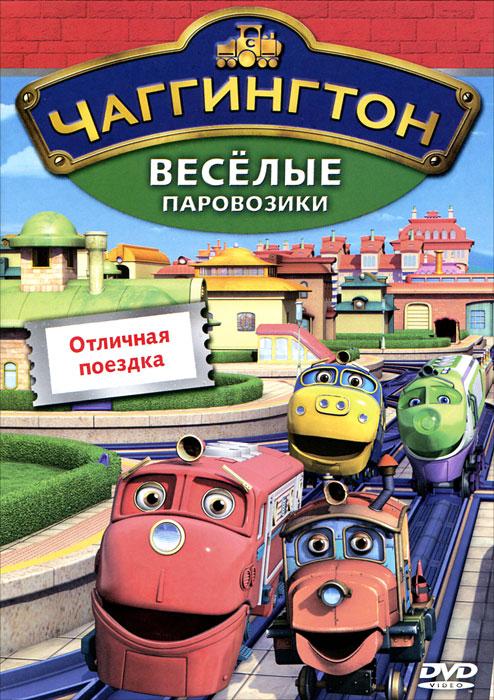Чаггингтон: Веселые паровозики. Выпуск 6: Отличная поездка tomy набор паровозик коко в старом городе чаггингтон