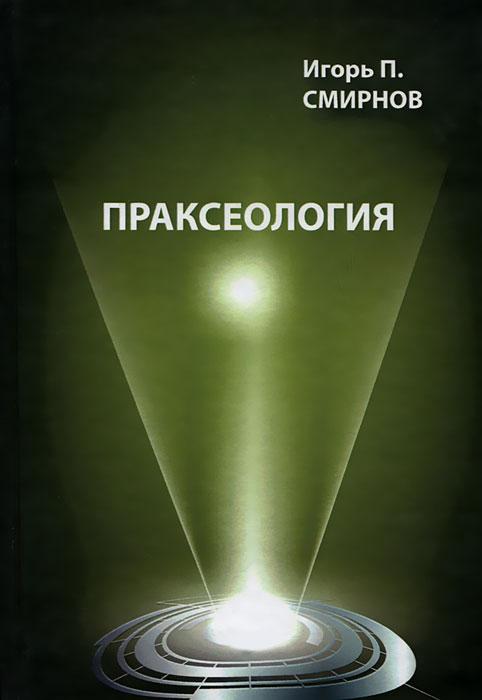 И. П. Смирнов Праксеология стабилизированные электрические дуги и их применение в теплофизическом эксперименте