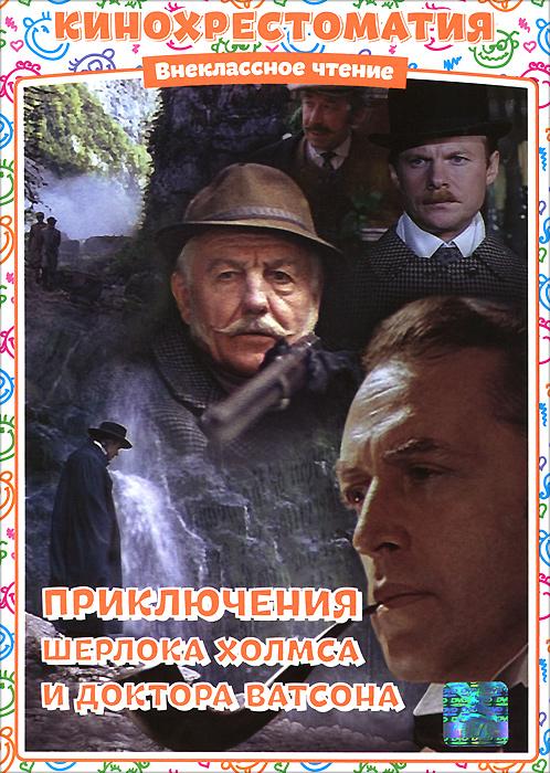 Приключения Шерлока Холмса и доктора Ватсона неизвестные приключения шерлока холмса