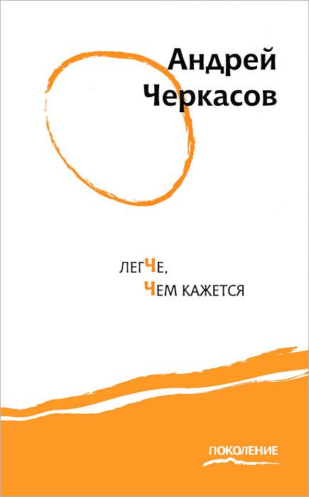 Андрей Черкасов Легче, чем кажется андрей черкасов децентрализованное наблюдение
