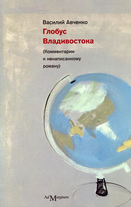 Василий Авченко Глобус Владивостока путеводитель по петергофу к 200 летию петергофа