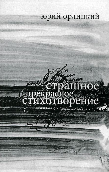 Юрий Орлицкий Страшное прекрасное стихотворение купить шину в челябинске нокиан р17