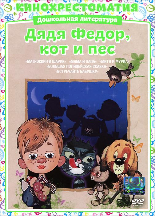 купить Дядя Федор, пес и кот: Сборник мультфильмов по цене 103 рублей