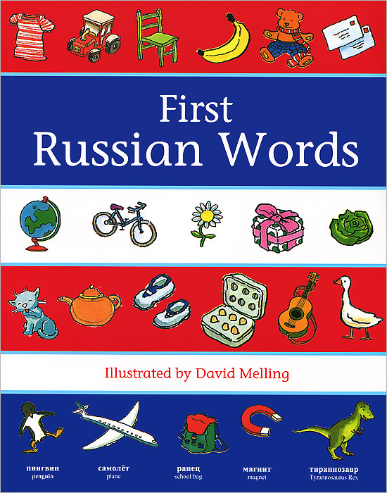 First Russian Words word mastery a course in phonics for the first three grades