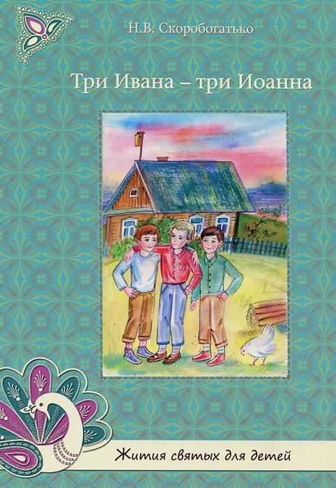 Н. В. Скоробогатько Три Ивана - три Иоанна н в скоробогатько как полковник плиханков стал старцем варсонофием