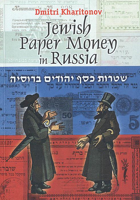 Бумажные деньги еврейских общин в России. Каталог