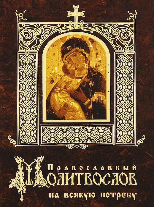 Православный молитвослов на всякую потребу