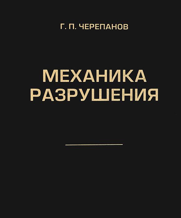 Г. П. Черепанов Механика разрушения комлев и ковыль