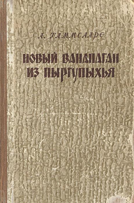 Zakazat.ru Новый Ванапаган из Пыргупыхья