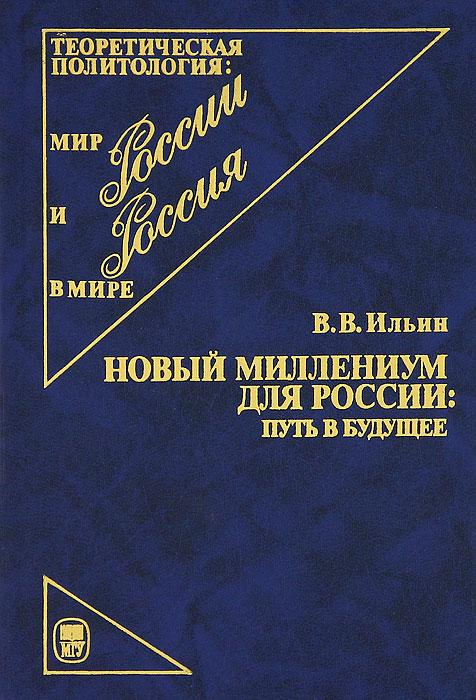 В. В. Ильин Новый миллениум для России. Путь в будущее