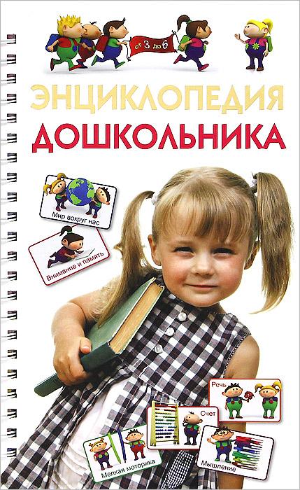 Анна Герасимова, Олеся Жукова, Вера Кузнецова Энциклопедия дошкольника