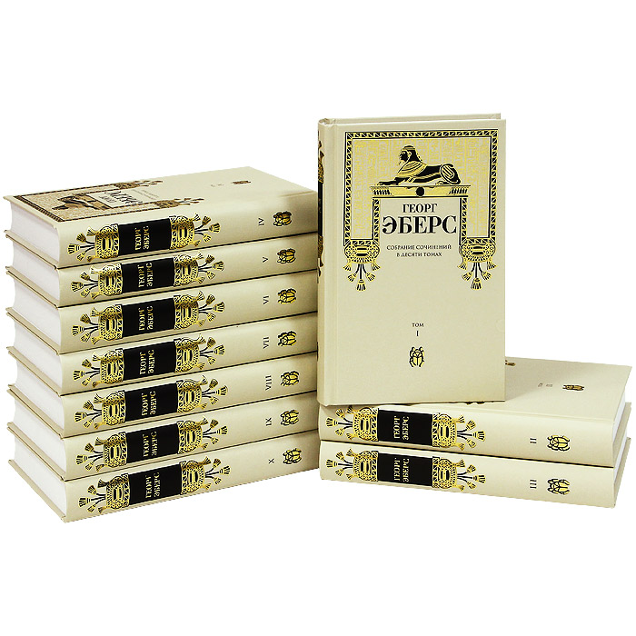 Георг Эберс Георг Эберс. Собрание сочинений в 10 томах (комплект) георг эберс император том 1