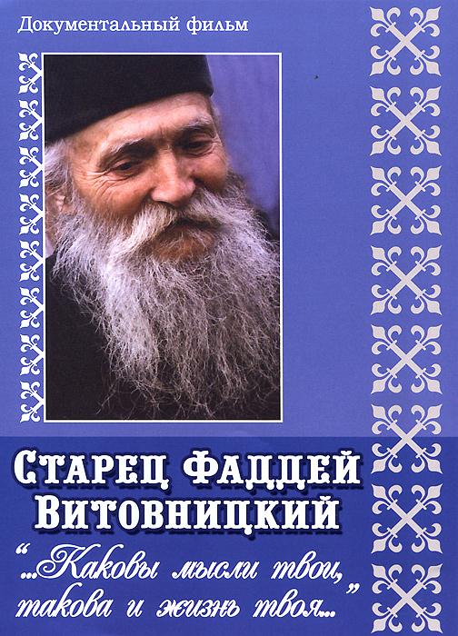 Старец Фаддей Витовницкий н в скоробогатько как полковник плиханков стал старцем варсонофием