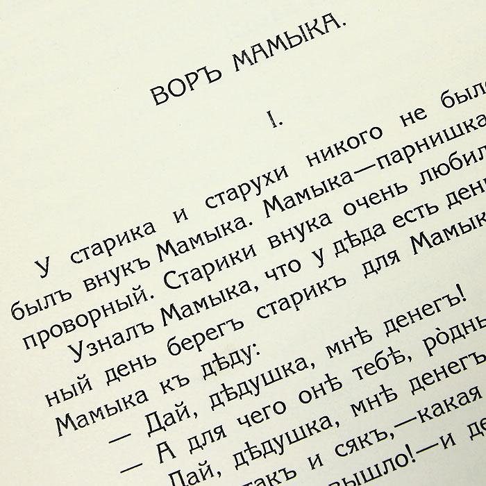 другими словами в книге Алексей Ремизов