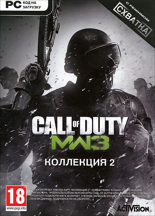 Call of Duty: Modern Warfare 3. Коллекция 2 игра для ps3 call of duty modern warfare 3