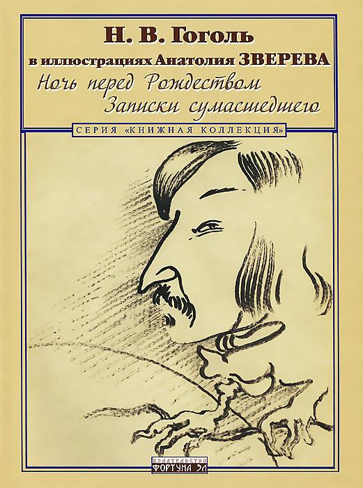 Н. В. Гоголь Ночь перед Рождеством. Записки сумасшедшего цены