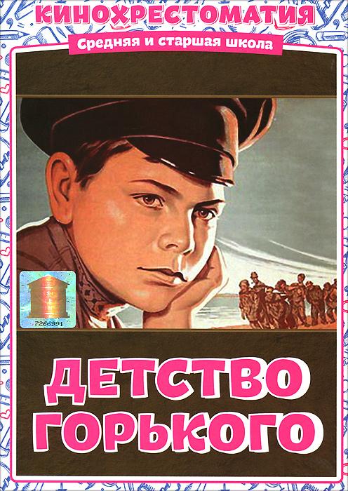Детство Горького детство воспитание и лета юности русских императоров