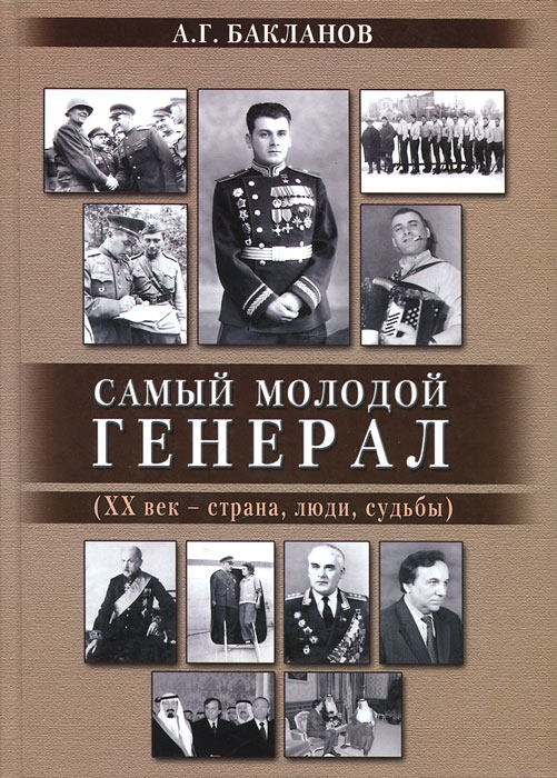 Самый молодой генерал (ХХ век - страна, люди, судьбы)