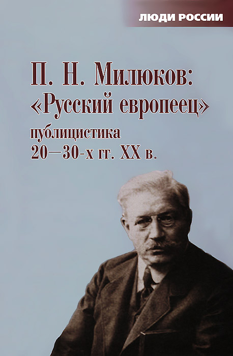 П. Н. Милюков Русский европеец. Публицистика 20-30-х гг. XX в.