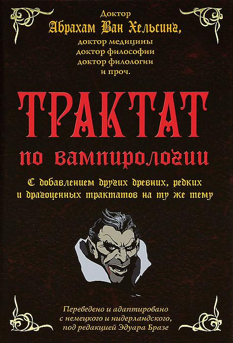 Абрахам Ван Хельсинг Трактат по вампирологии ван хельсинг новая история