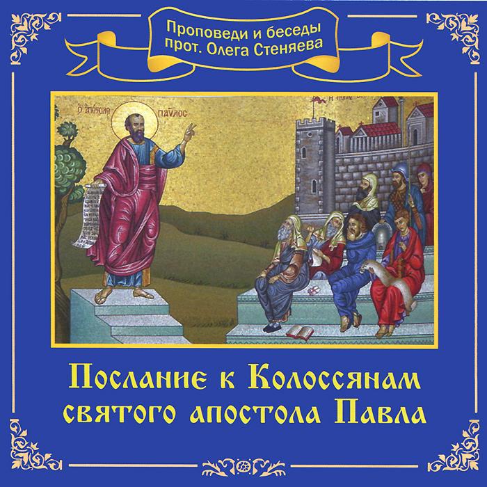 Протоиерей Олег Стеняев. Послание к Колоссянам святого апостола Павла (mp3)