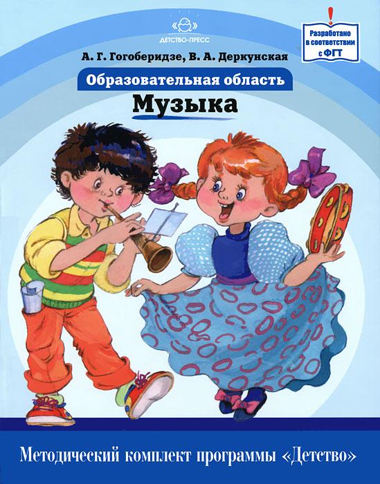 А. Г. Гогоберидзе, В. А. Деркунская Образовательная область Музыка