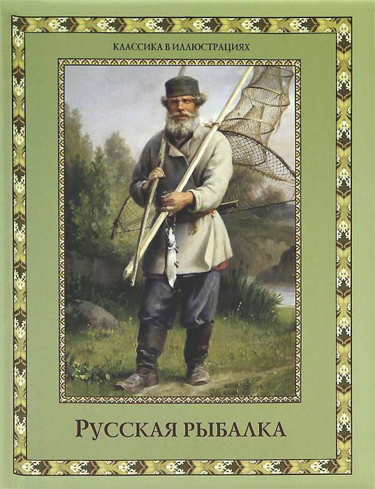 Русская рыбалка книга мастеров