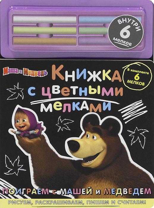 Нина Иманова Маша и Медведь. Поиграем с Машей и Медведем (+ цветные мелки) маша и медведь пишем цифры