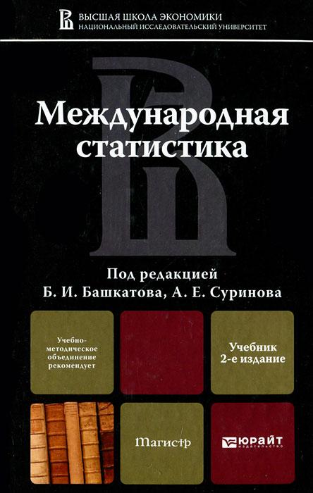 Международная статистика. Учебник описательная и индуктивная статистика