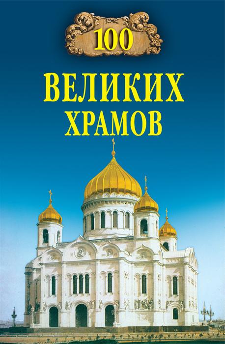 М. В. Губарева, А. Ю. Низовский 100 великих храмов в с антонов 100 великих операций спецслужб