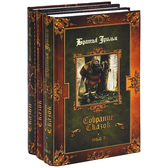 Братья Гримм. Собрание сказок в 2 томах. Вильгельм Гауф. Сказки (комплект из 3 книг)