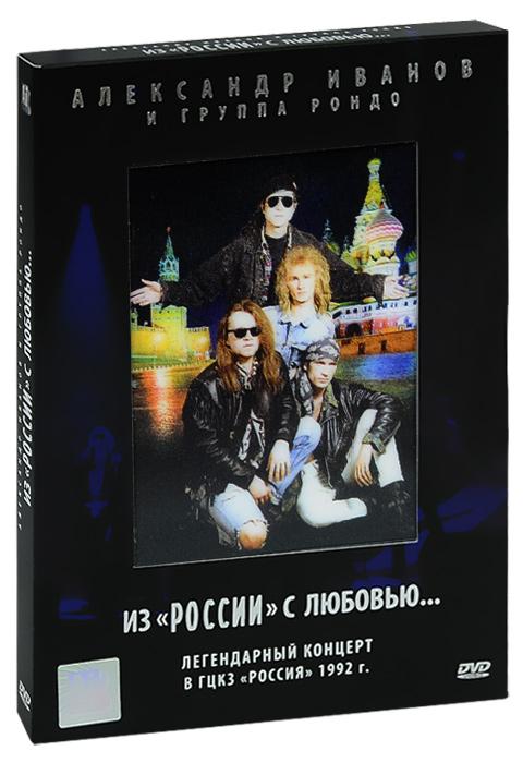 """Александр Иванов и группа Рондо: Из """"России"""" с любовью... (2 DVD)"""