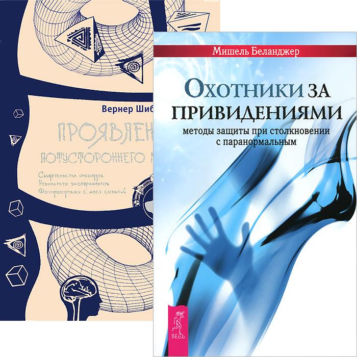 Охотники за привидениями. Проявления потустороннего мира (комплект из 2 книг). Мишель Беланджер, Вернер Шибелер
