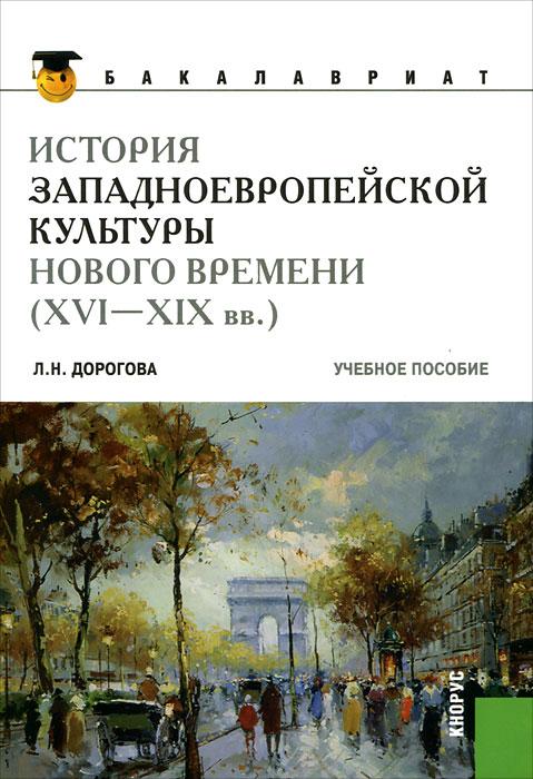 История западноевропейской культуры Нового времени (XVI-XIX вв.)