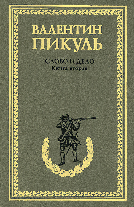 Слово и дело. Книга 2. Мои любезные конфиденты. Валентин Пикуль