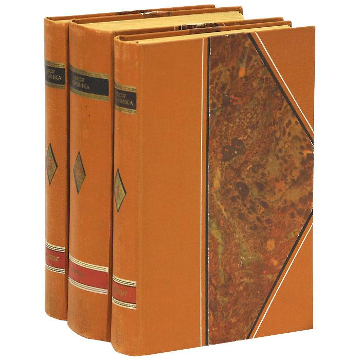 Леся Украинка. Собрание сочинений в 3 томах (комплект из 3 книг) полное собрание сочинений и писем в 22 томах комплект из 22 книг