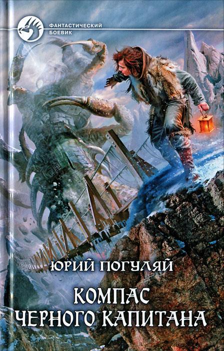 купить Юрий Погуляй Компас черного капитана недорого