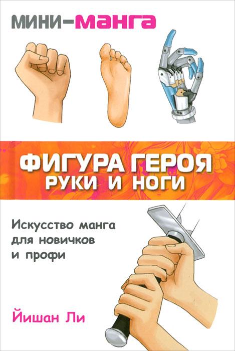 Йишан Ли Мини-манга. Фигура героя. Руки и ноги хочу машину вторые руки