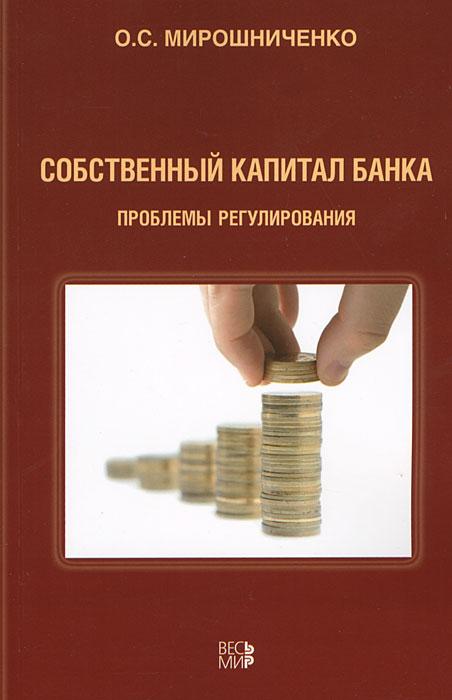 Собственный капитал банка. Проблемы регулирования