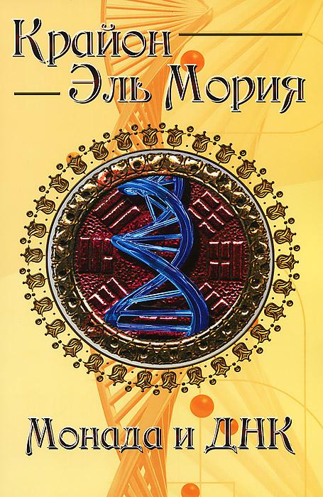 Марина Шульц Крайон. Эль Мория. Монада и ДНК крайон сен жермен эль мория новые планетарные энергии
