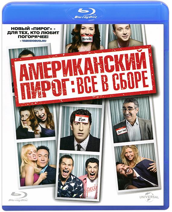 Американский пирог: Все в сборе (Blu-ray) купить блок цилиндра в сборе 21126 на приору 16 клапанов бу в перми