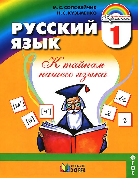 все цены на М. С. Соловейчик, Н. С. Кузьменко Русский язык. К тайнам нашего языка. 1 класс онлайн