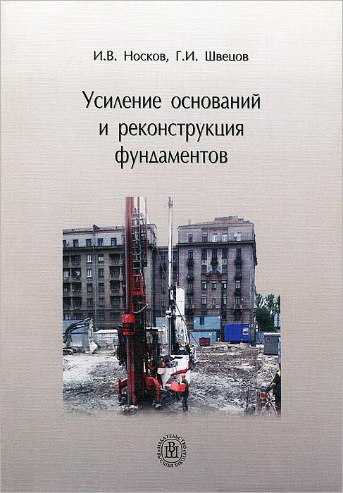 И. В. Носков, Г. И. Швецов Усиление оснований и реконструкция фундаментов