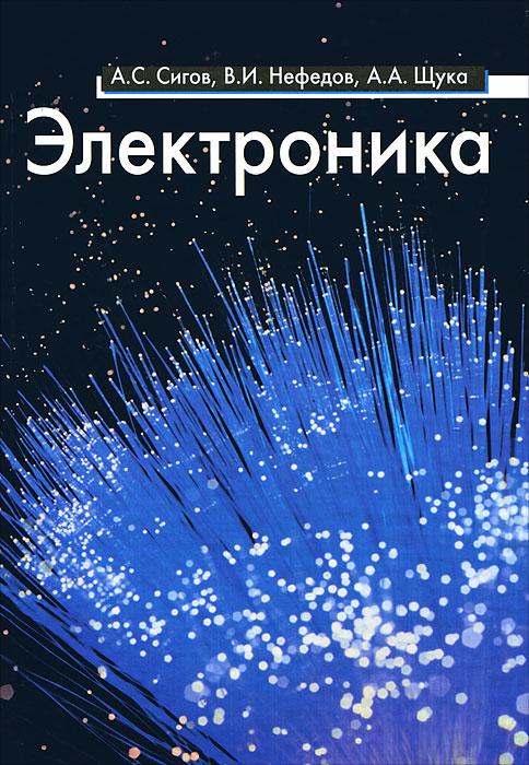 А. С. Сигов, В. И. Нефедов, А. А. Щука Электроника