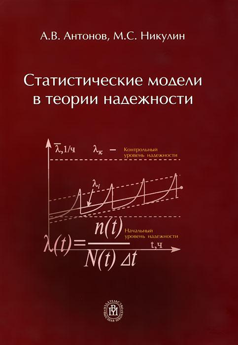 А. В. Антонов, М. С. Никулин Статистические модели в теории надежности в а симахин робастные непараметрические оценки