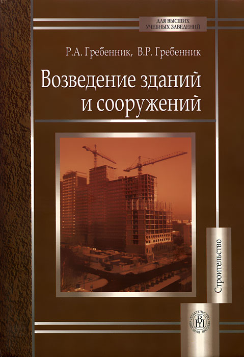 Р. А. Гребенник, В. Р. Гребенник Возведение зданий и сооружений