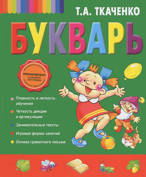 Т.А. Ткаченко Букварь