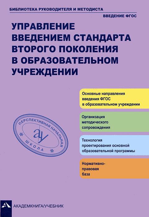 Управление введением стандарта второго поколения в образовательном учреждении