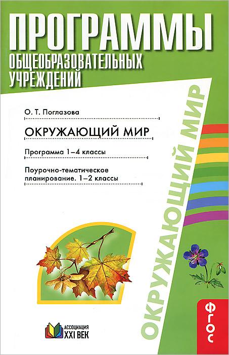 Zakazat.ru: Окружающий мир. 1-2 классы. Программа 1-4 классы. Поурочное-тематическое планирование. О. Т. Поглазова