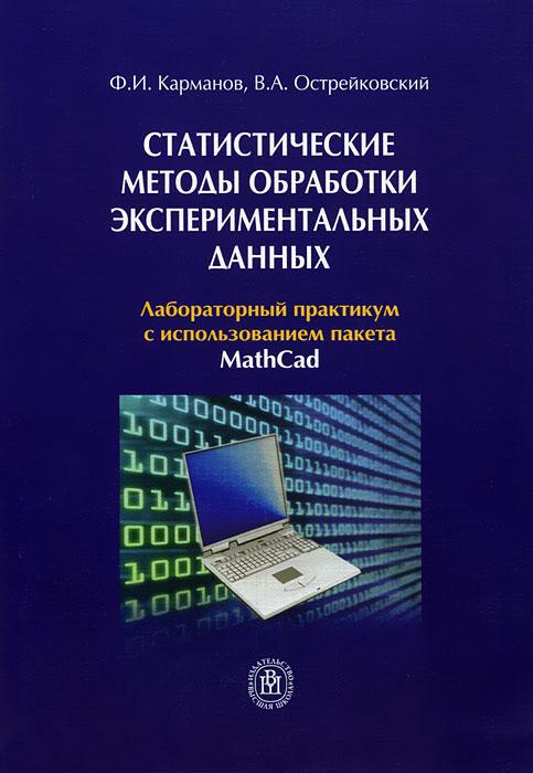 Ф. И. Карманов, В. А. Острейковский Статистические методы обработки экспериментальных данных